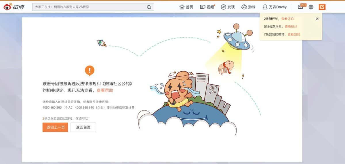 justin_sun_weibo